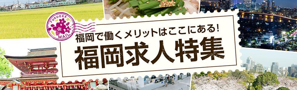 福岡で働くメリットはここにある!福岡求人特集