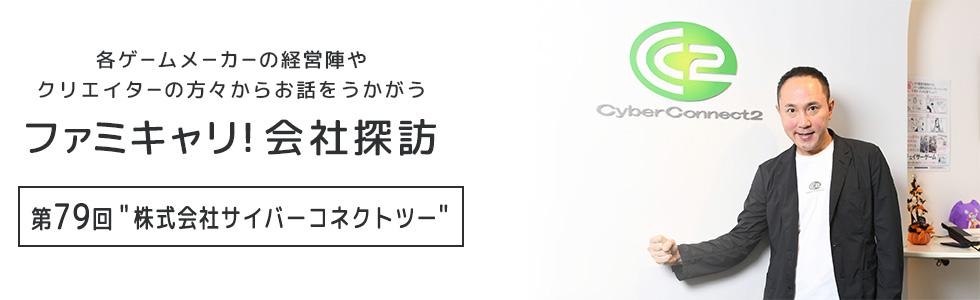 【ファミキャリ!会社探訪(79)】サイバーコネクトツー