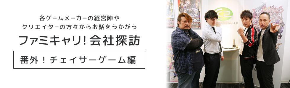 【ファミキャリ!会社探訪(番外編)】サイバーコネクトツー