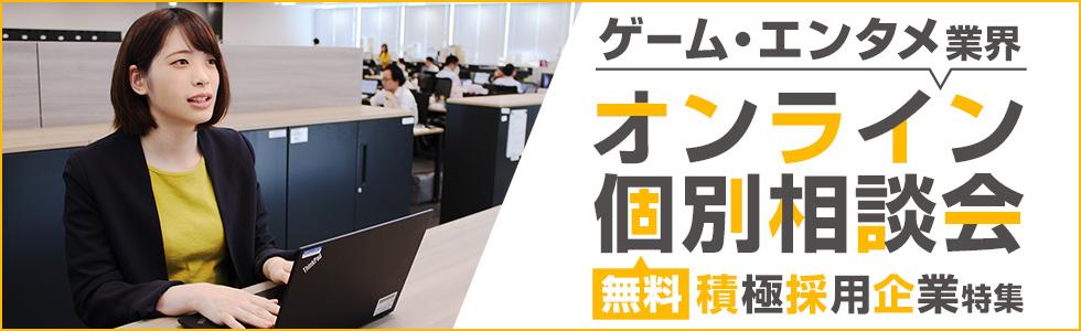 ゲーム業界・エンタメ業界専門 オンライン個別相談会|無料