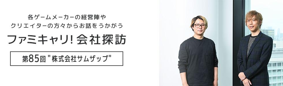 【ファミキャリ!会社探訪】サムザップ編
