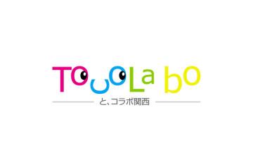 lp_tocolabo_kansai