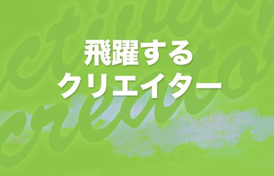 hiyaku