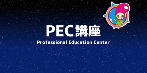 seminar_pec_header