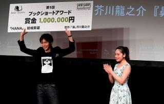 SSFF & ASIA 2015オープニングセレモニーにて 左:受賞者の結城紫雄さん 右:プレゼンターの筧美和子さん