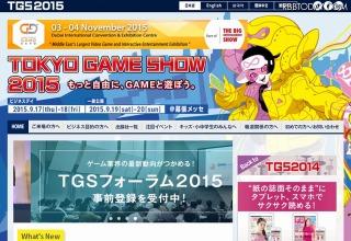 「東京ゲームショウ2015」サイト