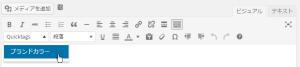 ビジュアルエディタでは「Quicktags」というプルダウンメニューが表示され、その中にボタンが追加