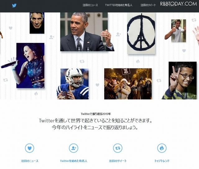 「2015: Twitterでの1年 | #YearOnTwitter」トップページ