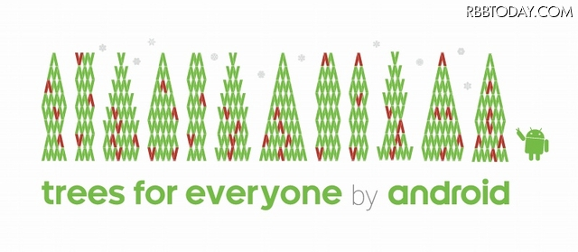 「trees for everyone by Android」のイメージ