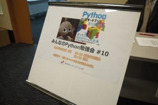 Pepperも関係しているPython勉強会