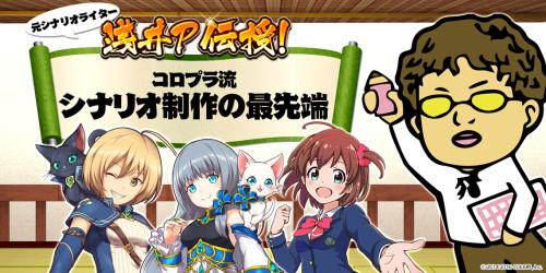 4/9(月)開催「 浅井P伝授!コロプラ流シナリオ制作の最先端」