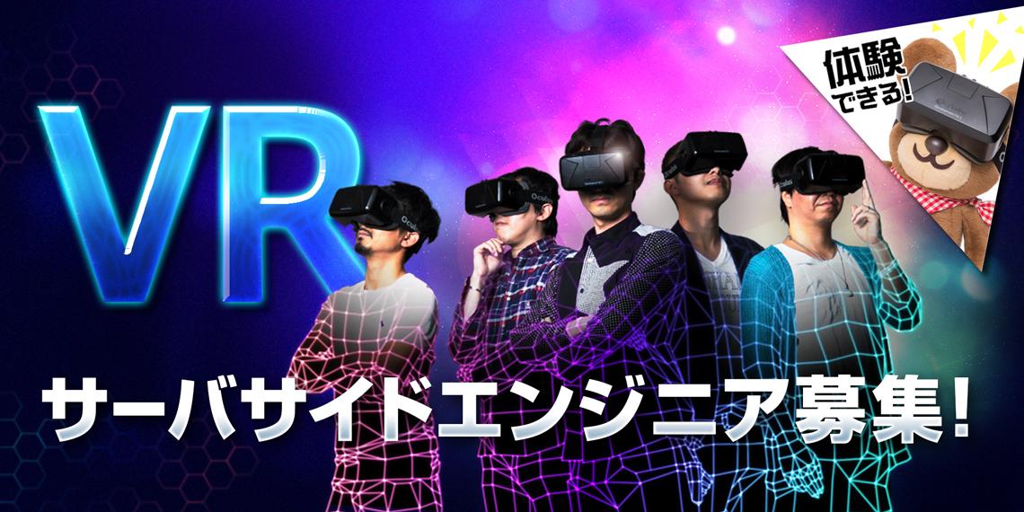 VRサーバサイドエンジニア募集!