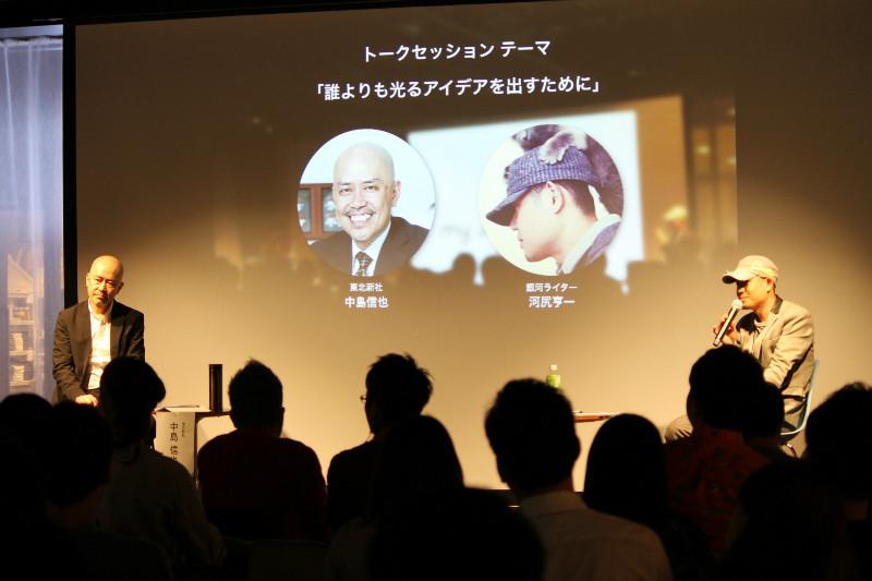 トークショーに登壇した中島信也さんと河尻亮一さん