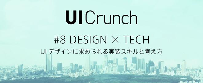 uicrunch