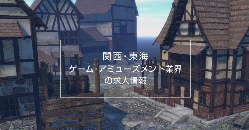 kansai_game_eyecatch