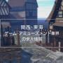 kansai_game_eyecatch