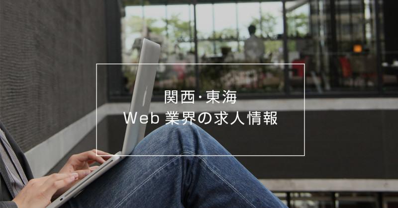 kansai_web_eyecatch