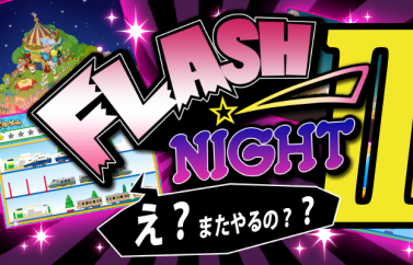 FLASH☆NIGHT2_bannar