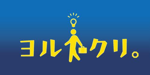 seminar_yorukuri-800x400
