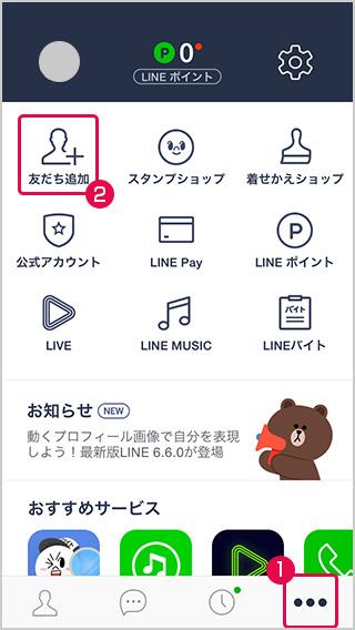 LINE@友だち登録方法手順_1