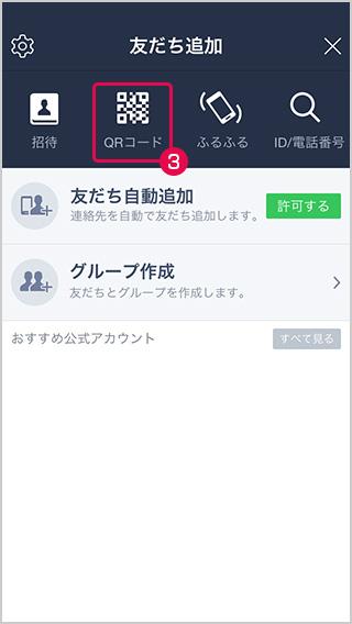 LINE@友だち登録方法手順_2