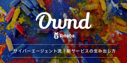 Ameba Ownd サイバーエージェント流!新サービスの生み出し方