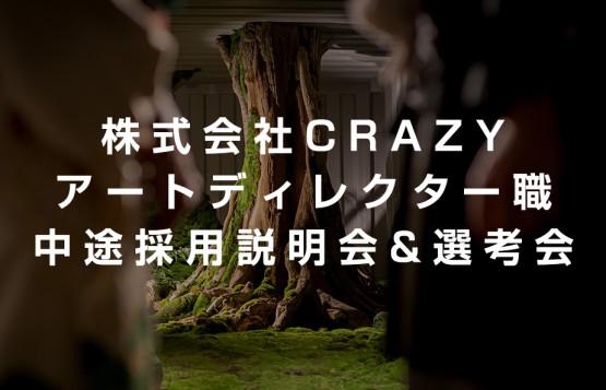 株式会社CRAZY採用説明会