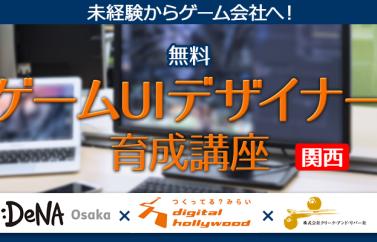 UIデザイナー育成講座