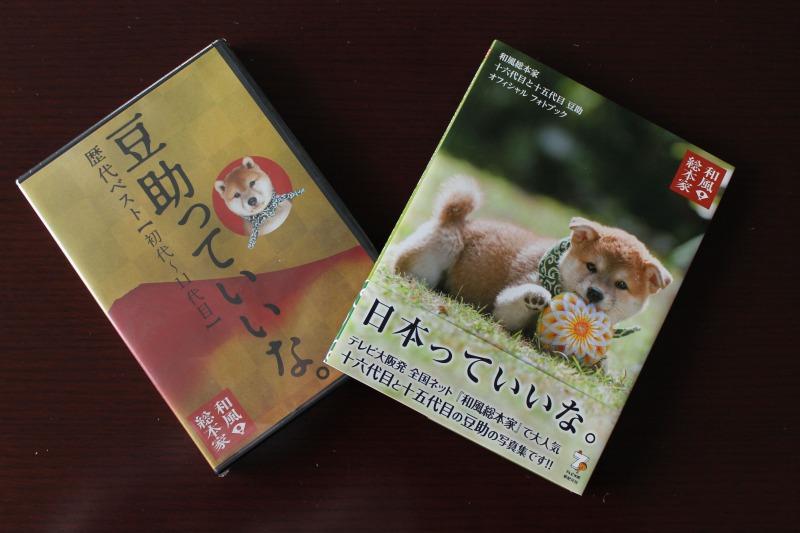 (左)豆助っていいな。歴代ベスト【初代~十一代目】DVD(右)和風総本家十六代目と十五代目豆助 オフィシャルフォトブック
