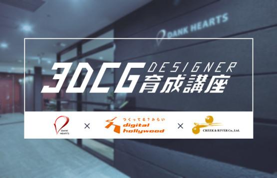 「未経験からゲーム会社へ!無料3DCGデザイナー育成講座・第2弾(関西)