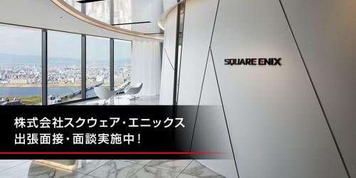 株式会社スクウェア・エニックス 出張面接・面談実施中!