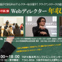 Webディレクター年収アップ計画 第2弾 『企画立案ができるWebディレクターを目指す!クライアントワークの最初の一歩、ヒアリングの極意』