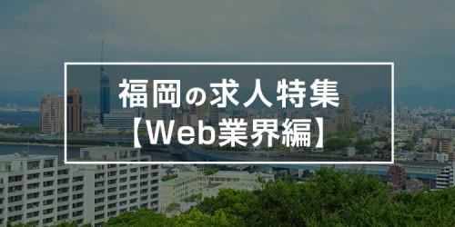 hukuoka-web