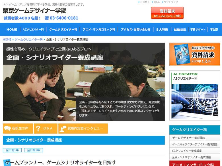 東京ゲームデザイナー学院