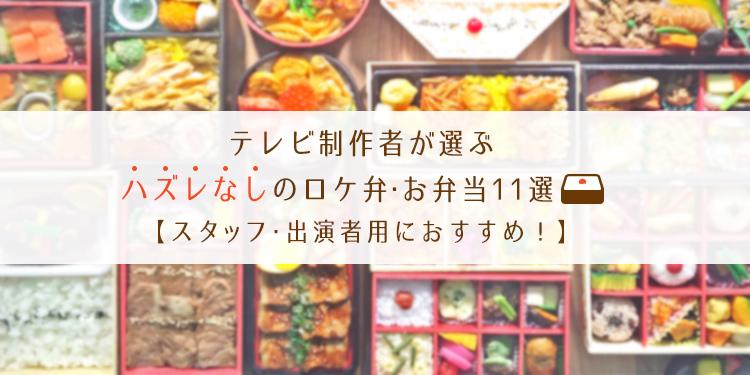 テレビ制作者が選ぶハズレなしのロケ弁・お弁当11選【スタッフ・出演者用におすすめ!】