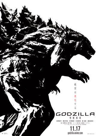 映画「GODZILLA 怪獣惑星」(2017年11月17日公開)