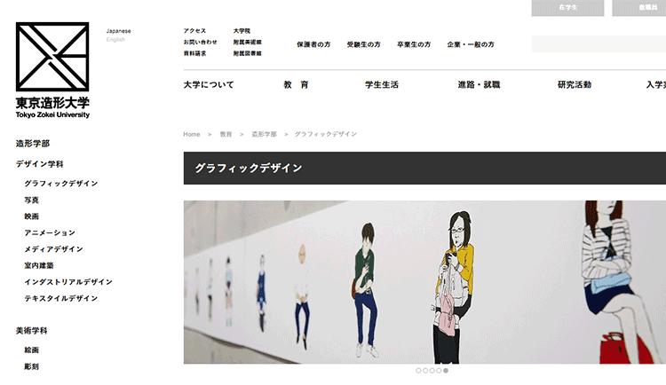 東京造形大学造形学部グラフィックデザイン