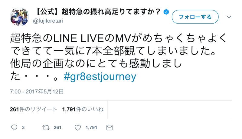 超特急,MV,LINE LIVE
