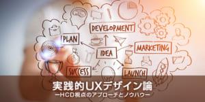 実践的UXデザイン論