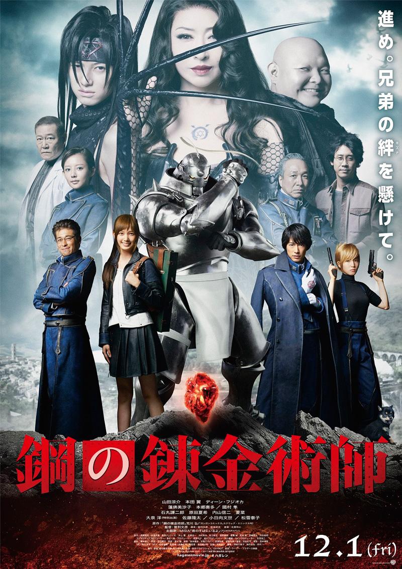 映画「鋼の錬金術師」