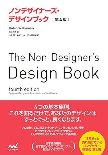 ノンデザイナーズ・デザインブック表紙