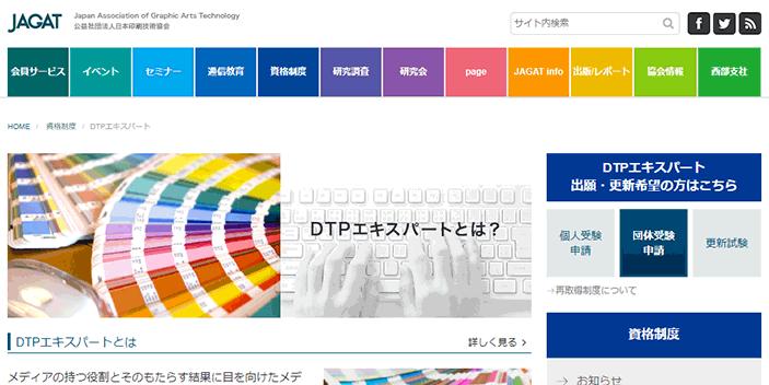 dtp エキスパート 2 ちゃん