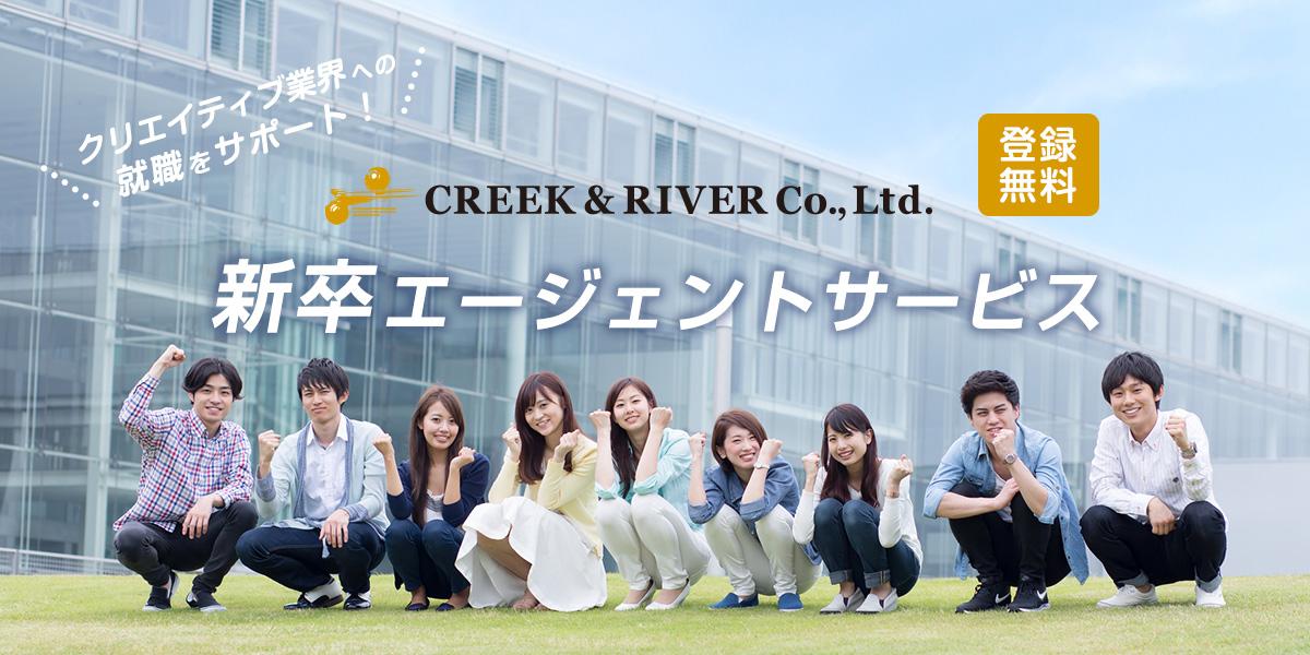 クリエイティブ業界への就職をサポート! 株式会社クリーク・アンド・リバー社の新卒エージェントサービス