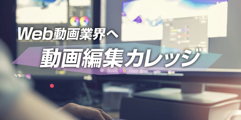 動画編集カレッジ