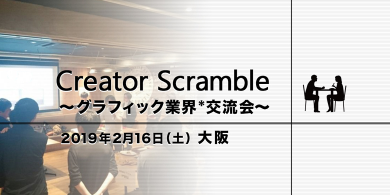 【関西】Creator Scramble ~グラフィック業界交流会開催!~