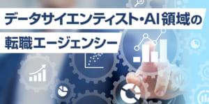 データサイエンティスト・AI領域の転職エージェンシー