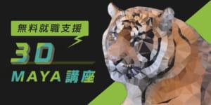 3D虎の穴 若手の業界就業支援策 3D MAYA講座説明会