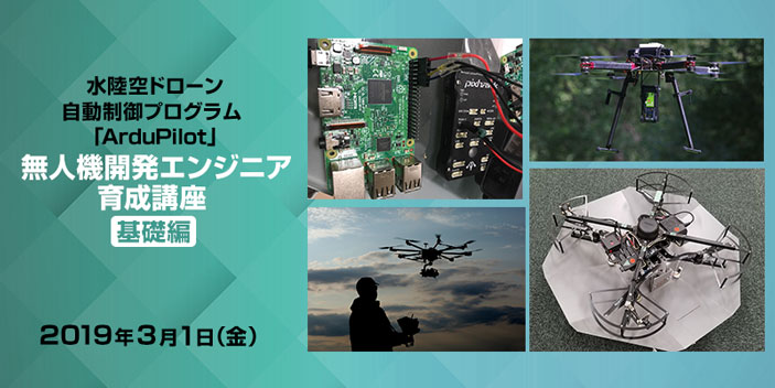 水陸空ドローン自動制御プログラム「ArduPilot」無人機開発エンジニア育成講座 基礎編