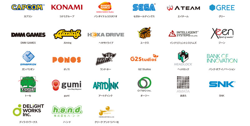 ゲーム×IT業界フォーラム