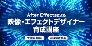 AfterEffectsによる映像・エフェクトデザイナー育成講座